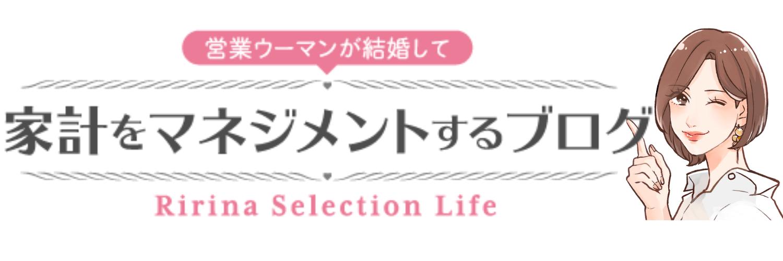 営業ウーマンが結婚して家計をマネジメントするブログ~りりな Selection Life~