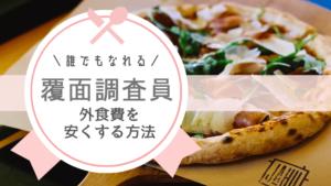 覆面調査員になって外食を安く・お特に楽しむ方法【ファンくる】おすすめ!