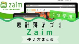 家計簿アプリは『Zaim』がおすすめ!4年使っているZaimの使い方まとめ|簡単な家計管理法をご紹介!