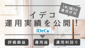 iDeCo(イデコ)資産運用し始めて14ヶ月!どれくらい利益が出ているか?保有商品も公開!