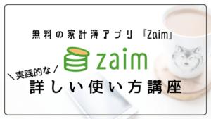 無料の家計簿アプリ『Zaim』の使い方を画像付きで説明!日々の使い方が分かる