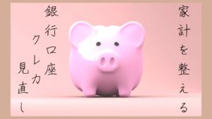 家計を整える|銀行口座・クレジットカードの見直しで無駄をなくしお金の流れを作る