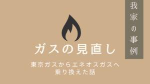 【ガスの乗り換え】東京ガスからエネオスガスへ乗り換えた話!お得に契約する裏技公開【固定費節約ブログ】