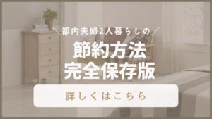 【完全保存版】2000万円貯めるためにやってきた家計の見直し・節約術を全公開!