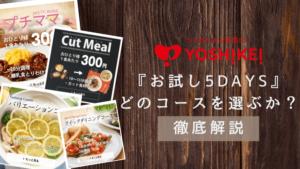 食材宅配サービスヨシケイでお試しができる「お得!お試し5days」の4つのコースメニューの違いについて...