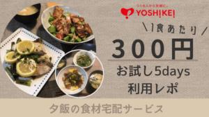 お試し5日間で1食350円!ヨシケイの食材宅配サービス利用レポ|料金を紹介しつつ使って分かったメリット...
