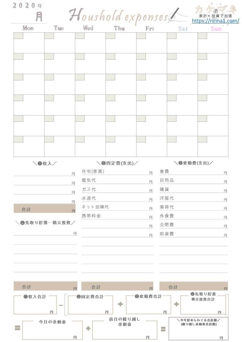 手書き 家計 簿