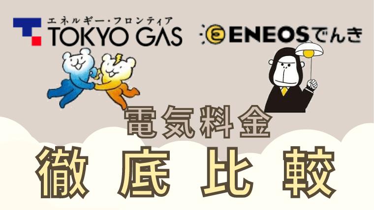 ガス エネオス