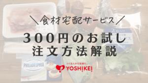 ヨシケイの食材宅配サービスの注文方法 今ならお試し価格で利用できる!実際に注文して分かった注意点も!