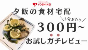 実際に利用!ヨシケイの食材宅配サービスのメリット・デメリットについて詳しく紹介