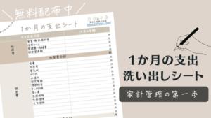無料配布『1か月の支出シート』を使って、見直せる支出を見つける!家計簿フォーマットを無料配布中